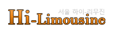 서울 하이-리무진